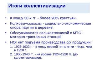 Итоги коллективизации К концу 30-х гг. - более 90% крестьян. Колхозы+совхозы