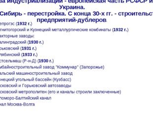 База индустриализации - европейская часть РСФСР и Украина. Урал, Сибирь - пер