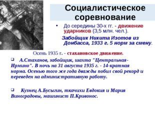 Социалистическое соревнование До середины 30-х гг. - движение ударников (3,5