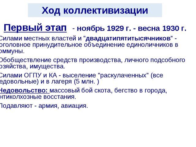 Ход коллективизации Первый этап - ноябрь 1929 г. - весна 1930 г. Силами мест...