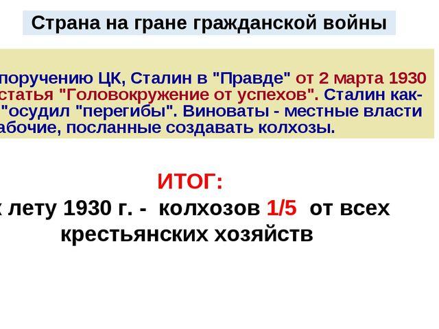 """Страна на гране гражданской войны По поручению ЦК, Сталин в """"Правде"""" от 2 мар..."""