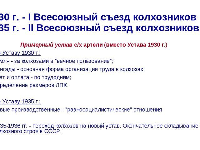 1930 г. - I Всесоюзный съезд колхозников 1935 г. - II Всесоюзный съезд колхоз...