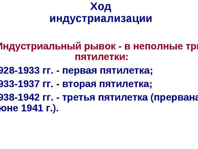 Ход индустриализации Индустриальный рывок - в неполные три пятилетки: 1928-19...