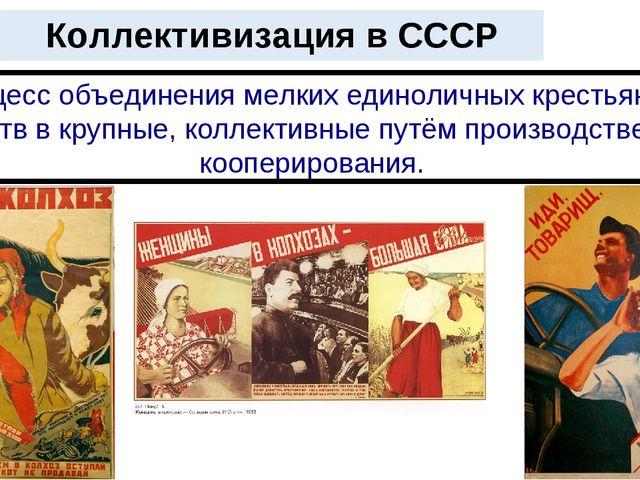Коллективизация в СССР - процесс объединения мелких единоличных крестьянских...