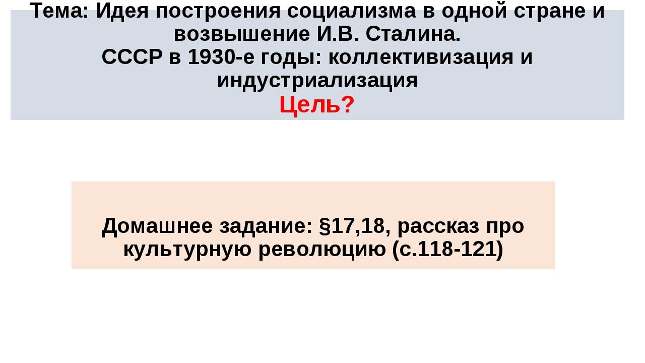 Тема: Идея построения социализма в одной стране и возвышение И.В. Сталина. СС...