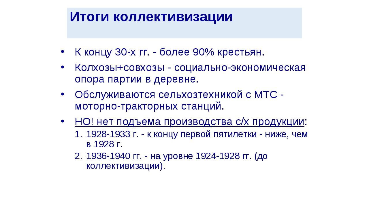 Итоги коллективизации К концу 30-х гг. - более 90% крестьян. Колхозы+совхозы...