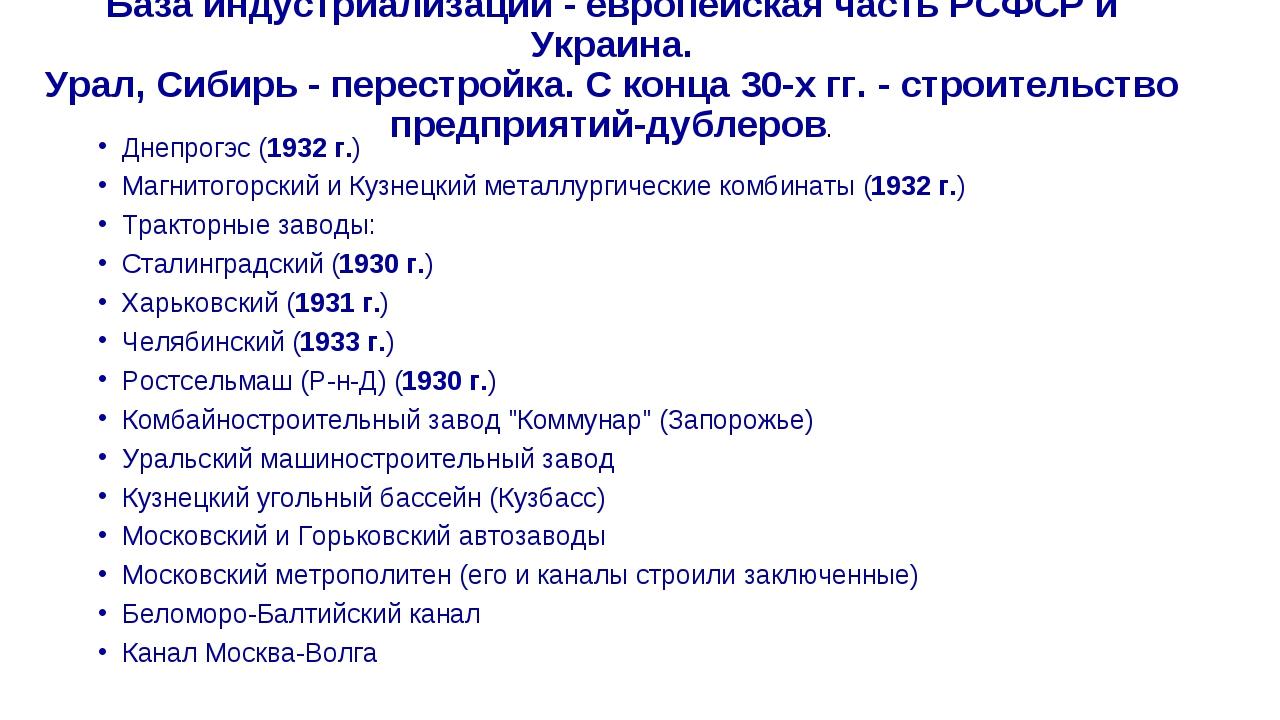 База индустриализации - европейская часть РСФСР и Украина. Урал, Сибирь - пер...