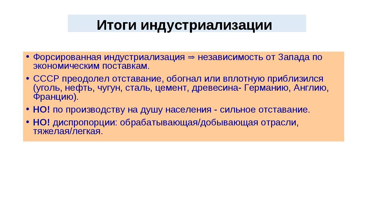 Итоги индустриализации Форсированная индустриализация  независимость от Запа...