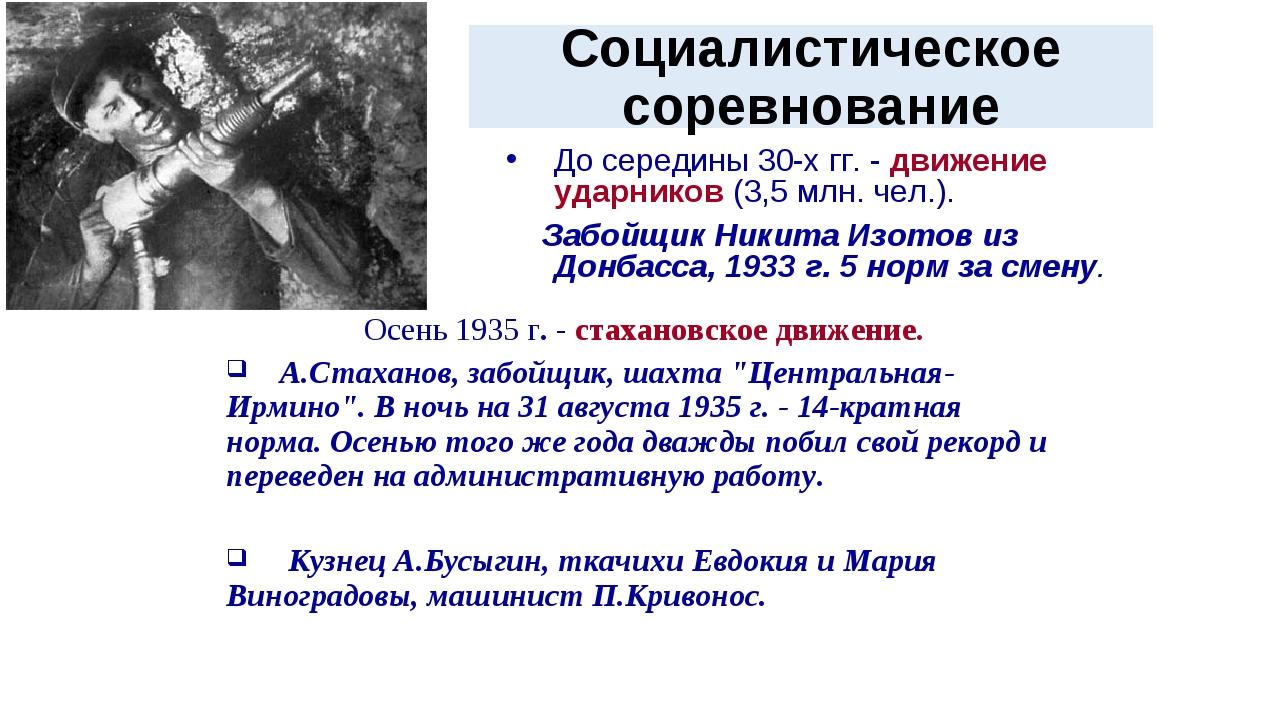 Социалистическое соревнование До середины 30-х гг. - движение ударников (3,5...