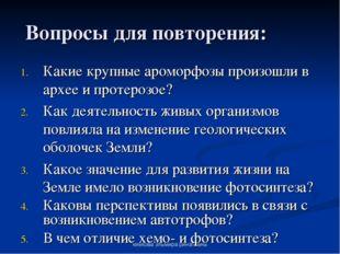 киекова эльмира ринатовна Вопросы для повторения: Какие крупные ароморфозы пр