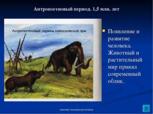 киекова эльмира ринатовна Антропогеновый период. 1,5 млн. лет Появление и раз