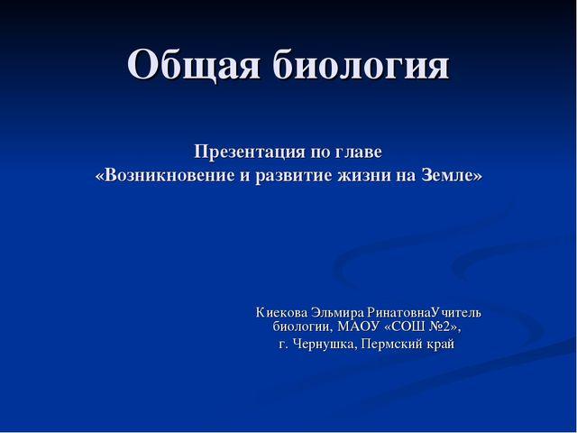 Общая биология Презентация по главе «Возникновение и развитие жизни на Земле»...