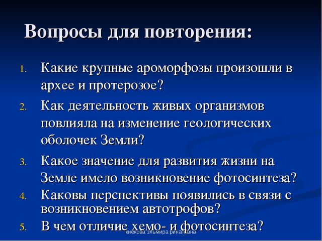 киекова эльмира ринатовна Вопросы для повторения: Какие крупные ароморфозы пр...