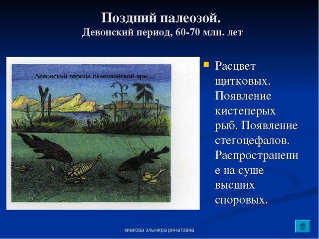 киекова эльмира ринатовна Поздний палеозой. Девонский период, 60-70 млн. лет...