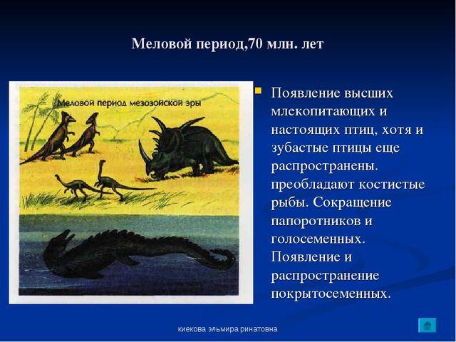 киекова эльмира ринатовна Меловой период,70 млн. лет Появление высших млекопи...