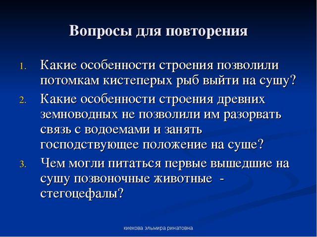 киекова эльмира ринатовна Вопросы для повторения Какие особенности строения п...