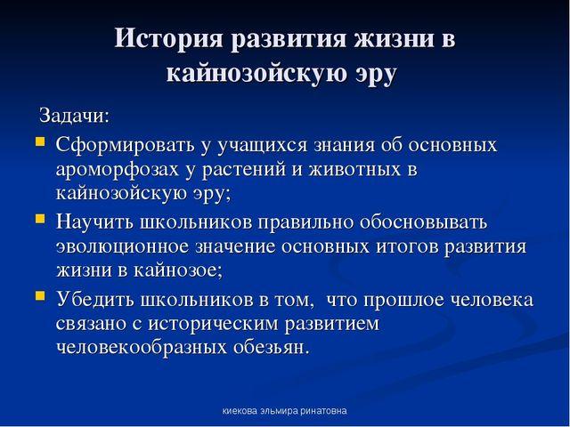 киекова эльмира ринатовна История развития жизни в кайнозойскую эру Задачи: С...