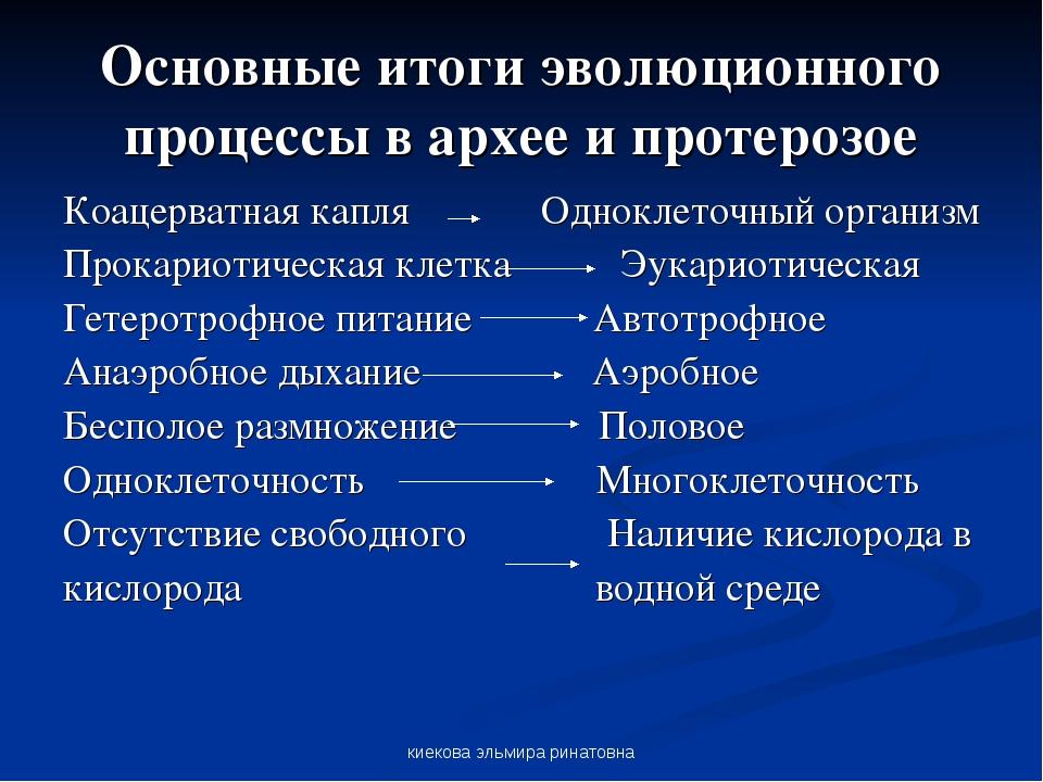 киекова эльмира ринатовна Основные итоги эволюционного процессы в архее и про...