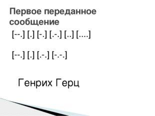 Первое переданное сообщение [--.] [.] [-.] [.-.] [..] [....] [--.] [.] [.-.]