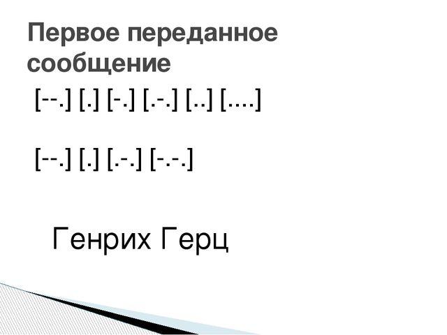 Первое переданное сообщение [--.] [.] [-.] [.-.] [..] [....] [--.] [.] [.-.]...