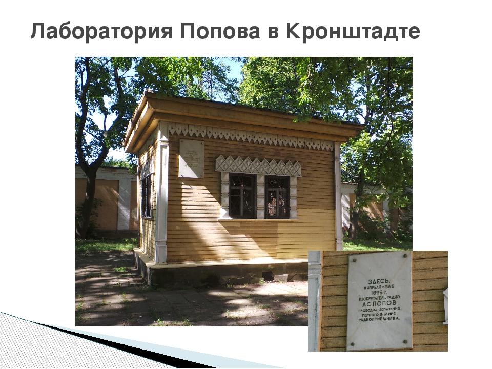 Лаборатория Попова в Кронштадте