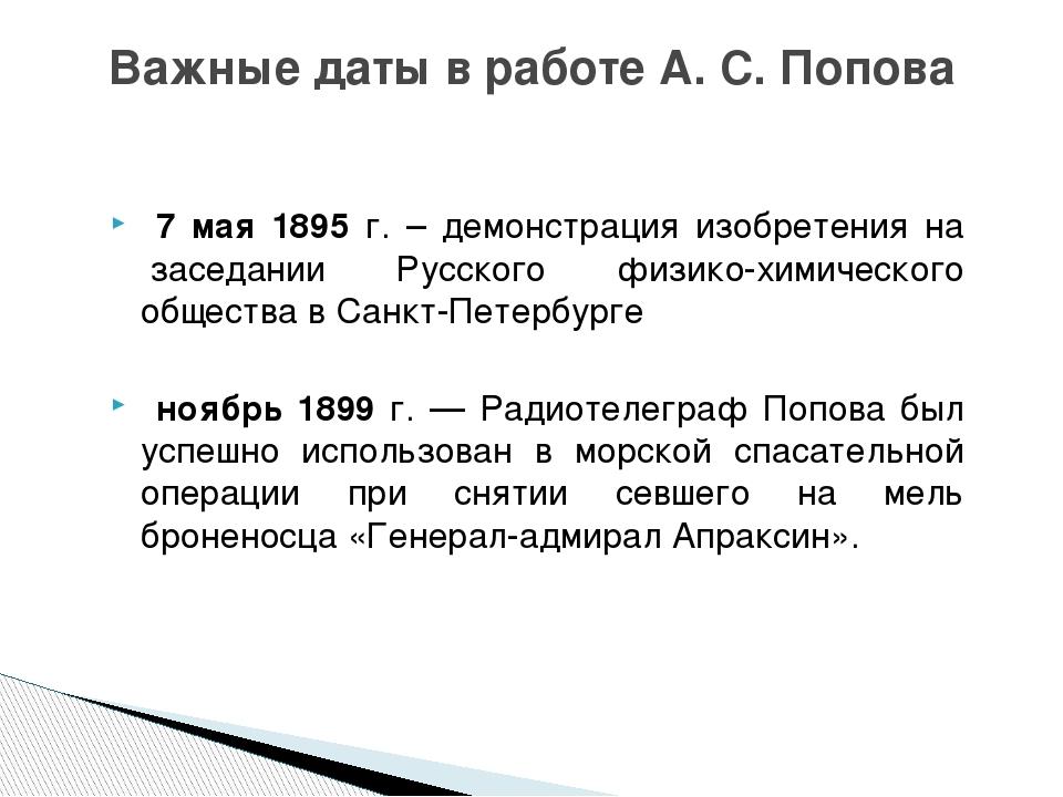 Важные даты в работе А. С. Попова 7 мая 1895 г. – демонстрация изобретения на...