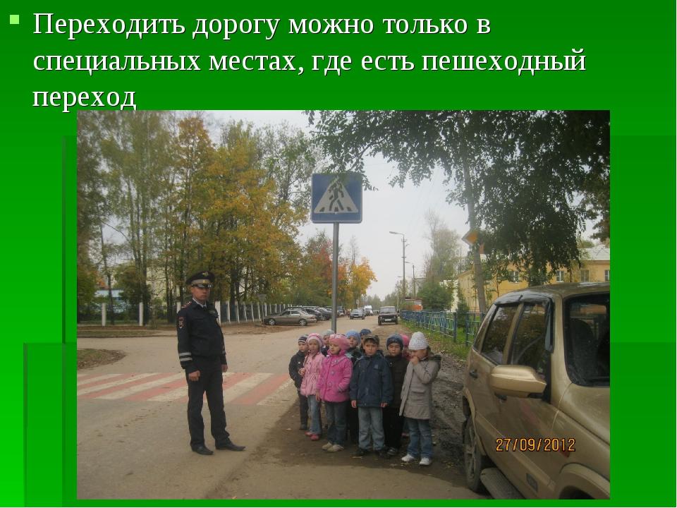 Переходить дорогу можно только в специальных местах, где есть пешеходный пере...