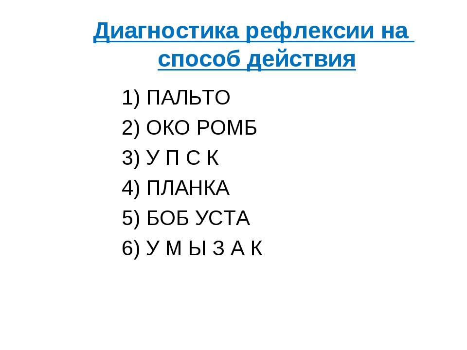 Диагностика рефлексии на способ действия 1) ПАЛЬТО 2) ОКО РОМБ 3)...