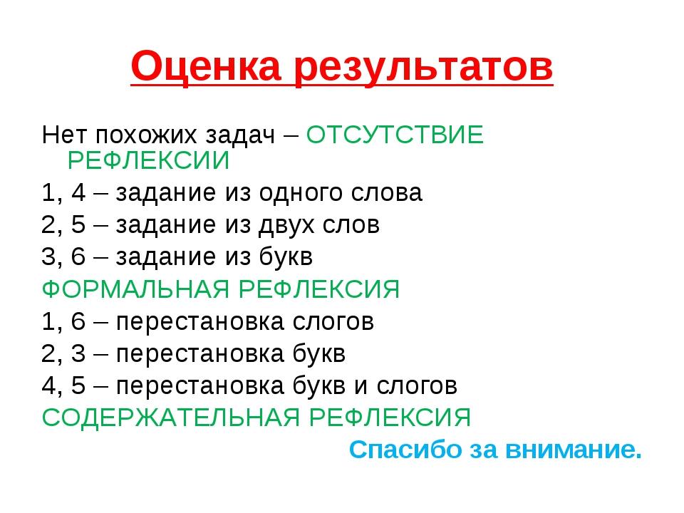 Оценка результатов Нет похожих задач – ОТСУТСТВИЕ РЕФЛЕКСИИ 1, 4 – задание из...