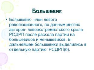 Большевик Большевик- член левого революционного, по данным многих авторов- ле