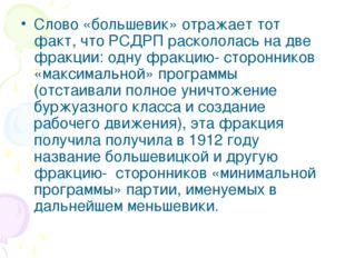Слово «большевик» отражает тот факт, что РСДРП раскололась на две фракции: од