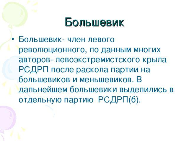 Большевик Большевик- член левого революционного, по данным многих авторов- ле...