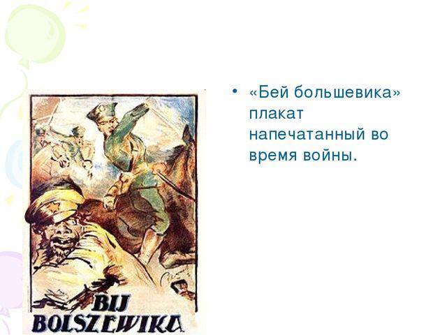 «Бей большевика» плакат напечатанный во время войны.