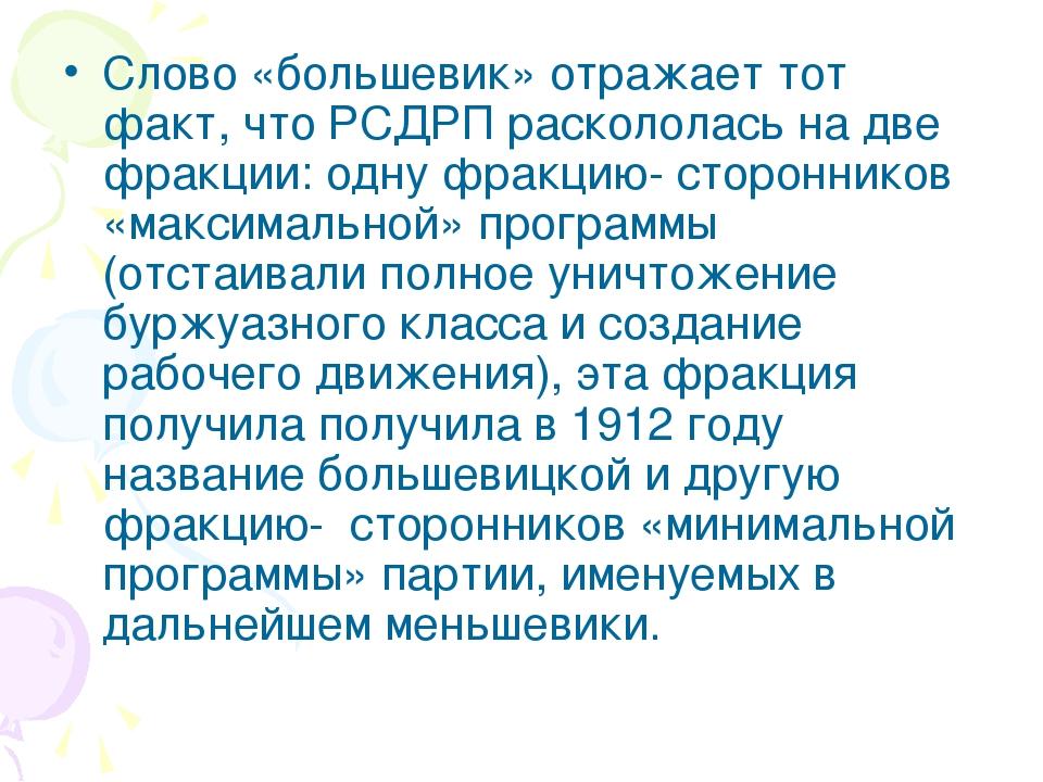 Слово «большевик» отражает тот факт, что РСДРП раскололась на две фракции: од...