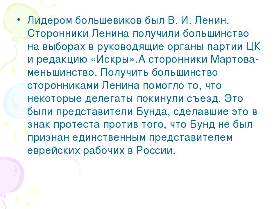 Лидером большевиков был В. И. Ленин. Сторонники Ленина получили большинство н...