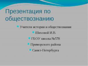 Презентация по обществознанию Учителя истории и обществознания Шиховой И.В. Г