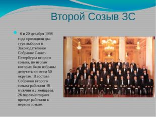 Второй Созыв ЗС 6 и 20 декабря 1998 года проходили два тура выборов в Законо