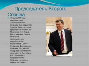 Председатель Второго Созыва 14 июня 2000 года председателем Законодательного