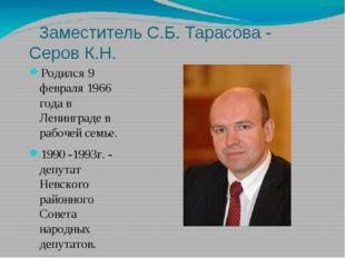 Заместитель С.Б. Тарасова - Серов К.Н. Родился 9 февраля 1966 года в Ленингр