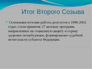 Итог Второго Созыва Основными итогами работы депутатов в 1998-2002 годах ста