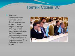 Третий Созыв ЗС Депутаты Законодательного Собрания Санкт-Петербурга третьего