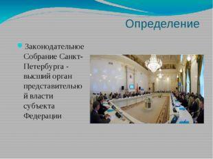 Определение Законодательное Собрание Санкт-Петербурга - высший орган предста