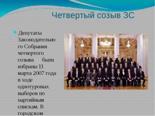 Четвертый созыв ЗС Депутаты Законодательного Собрания четвертого созыва были