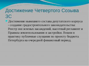 Достижение Четвертого Созыва ЗС Достижение нынешнего состава депутатского кор
