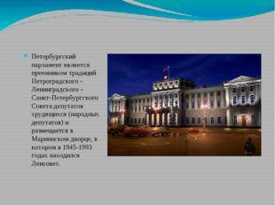 Петербургский парламент является преемником традиций Петроградского - Ленинг