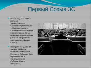 Первый Созыв ЗС В 1994 году состоялись выборы в Законодательное Собрание пер
