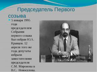 Председатель Первого созыва 5 января 1995 года председателем Собрания первог