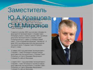 Заместитель Ю.А.Кравцова – С.М.Миронов Родился 14 февраля 1953 года в г.Пушки