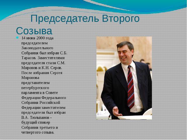 Председатель Второго Созыва 14 июня 2000 года председателем Законодательного...
