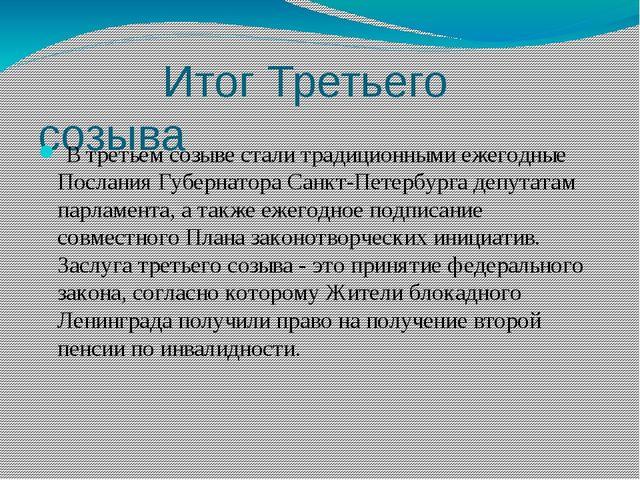 Итог Третьего созыва В третьем созыве стали традиционными ежегодные Послания...